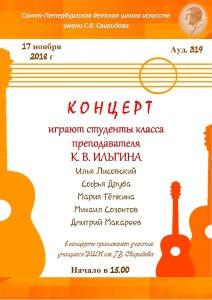 АФИША КОНЦЕРТА 17.11.18