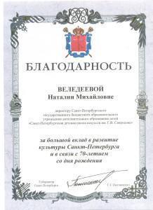 Благодарность губернатора СПб
