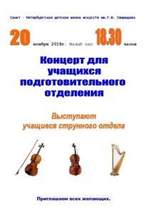 Концерт для под.отд.
