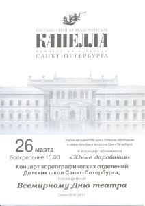 Концерт хореографических отделений Детских школ СПб, посвященный Всемирному Дню Театра