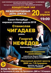 афиша джаз-20.04.18