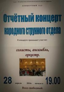 Отчётный концерт народного струнного отдела