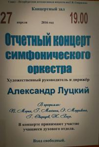 Отчётный концерт симфонического оркестра