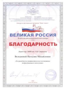 благодарность+Н.М.+Великая+Россия+001