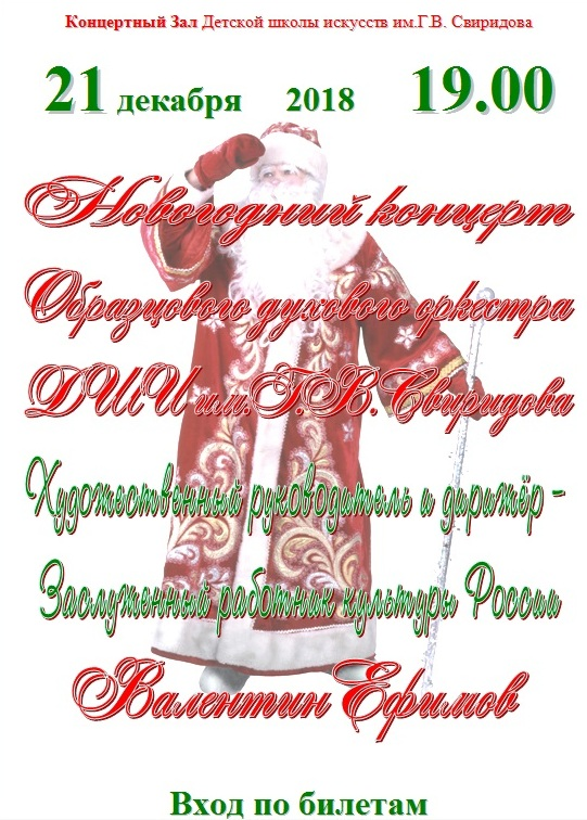 концерт духового 21.12.