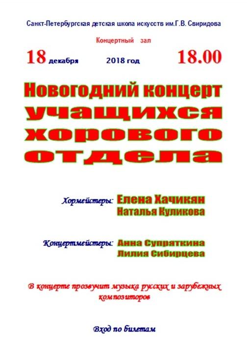 концерт хорового 18.12.