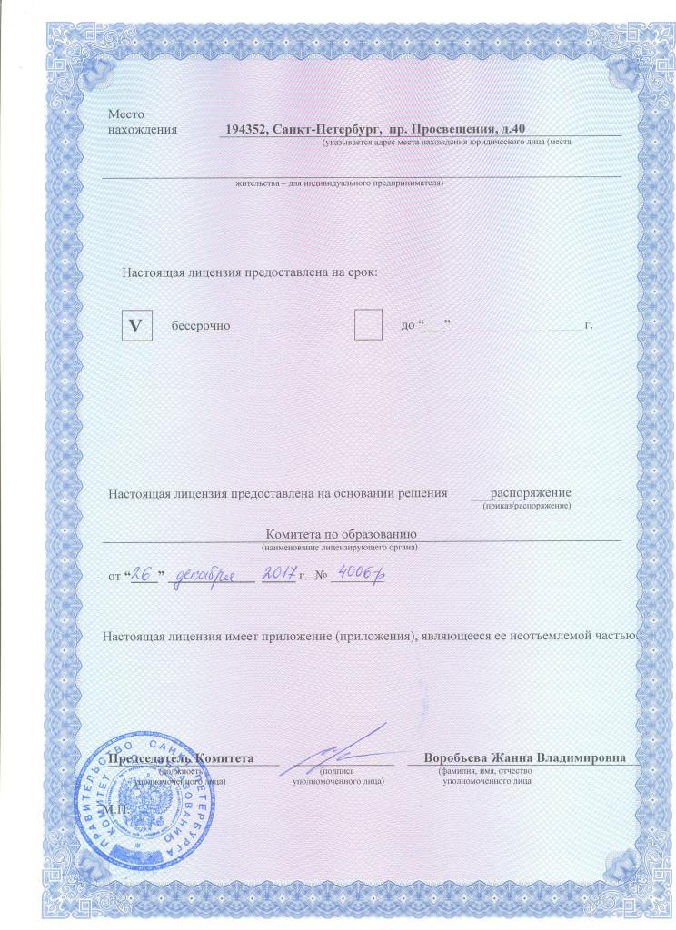 лицензия+2