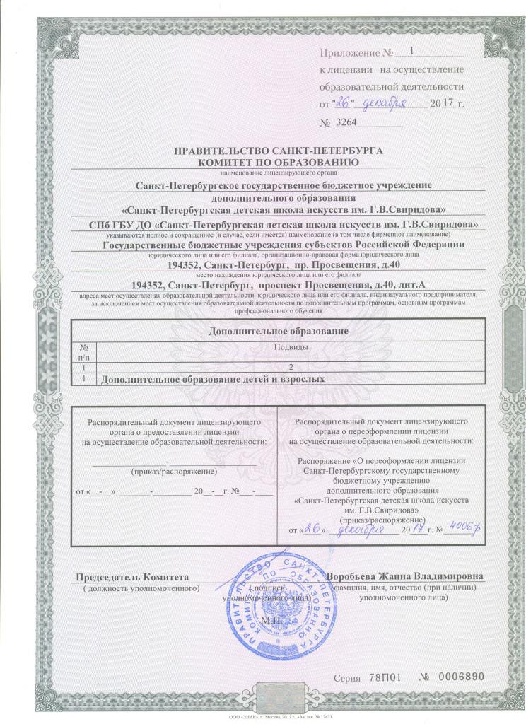 приложение+к+лицензии