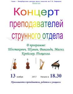 Концерт преподавателей струнного отдела