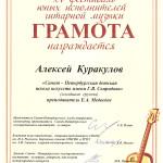 struni-diplom5-12-3-15