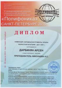 narod-isntr-23.06.15-3