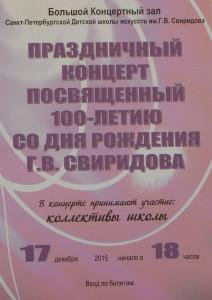 Афиша 08-12