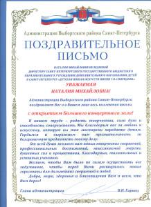 Официальное поздравление организации с юбилеем письмо 92