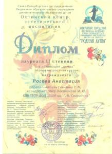 Рогова+Настя+001