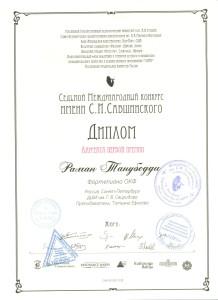диплом+Танубодди+1