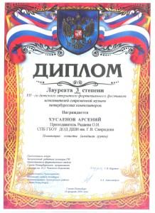 диплом+Хусаенов+Арсений+001