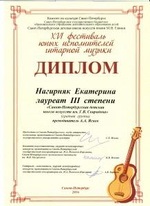 свиридов народный отдел 10