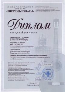 свиридов народный отдел
