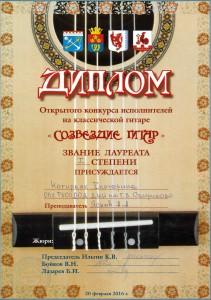 свиридов народный отдел 3