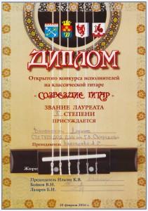 свиридов народный отдел 4