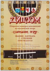 свиридов народный отдел 5