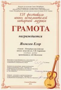 свиридов народный отдел 7