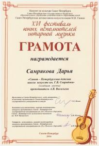свиридов народный отдел 8