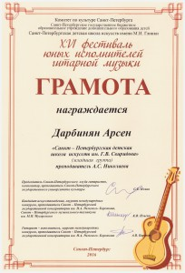свиридов народный отдел 9