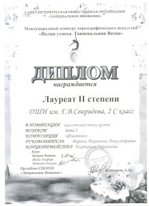 Диплом+ХРГ+001+(2)