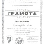 грамота+Золотаревой+Майе+001