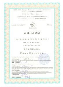 диплом Сташковой 001