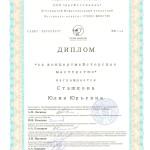 диплом+Сташковой+001