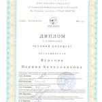 диплом Фурсовой 001