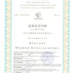диплом+Фурсовой+001