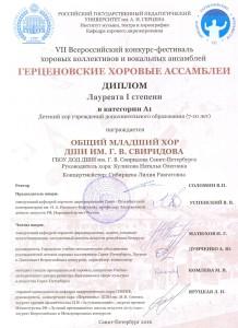 диплом+мл.хор+001