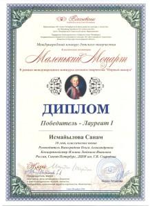 диплом+пение1+001