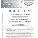 полифоника+Горобец+и+Звонцева+001