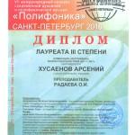 полифоника+Хусаенов+001