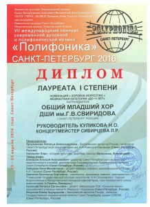 полифоника+мл.+хор+001