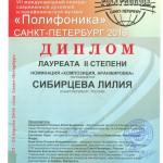 полифоника+сибирцева+001