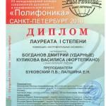 полифоника+уд,+ф-но+001