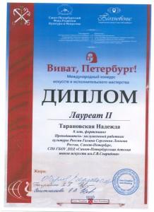 Виват,+Петербург,+Тарановская+001