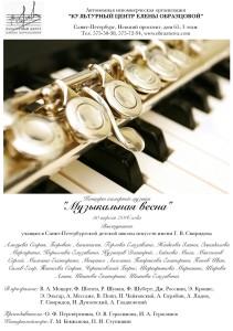 Концерт+30.04.+-+1
