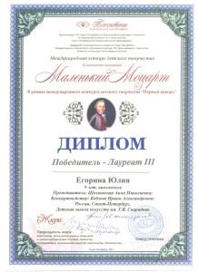 маленький+моцарт+Егорина+001