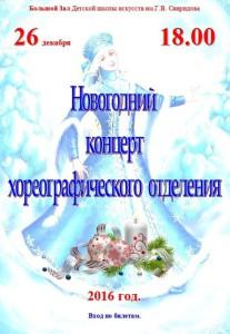 Новогодний концерт хореографического отделения