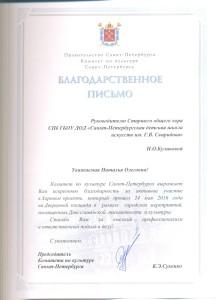 благодарность+Куликовой+День+Славянской+письменности