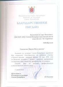 благодарность+Фурсовой+День+Славянской+письменности