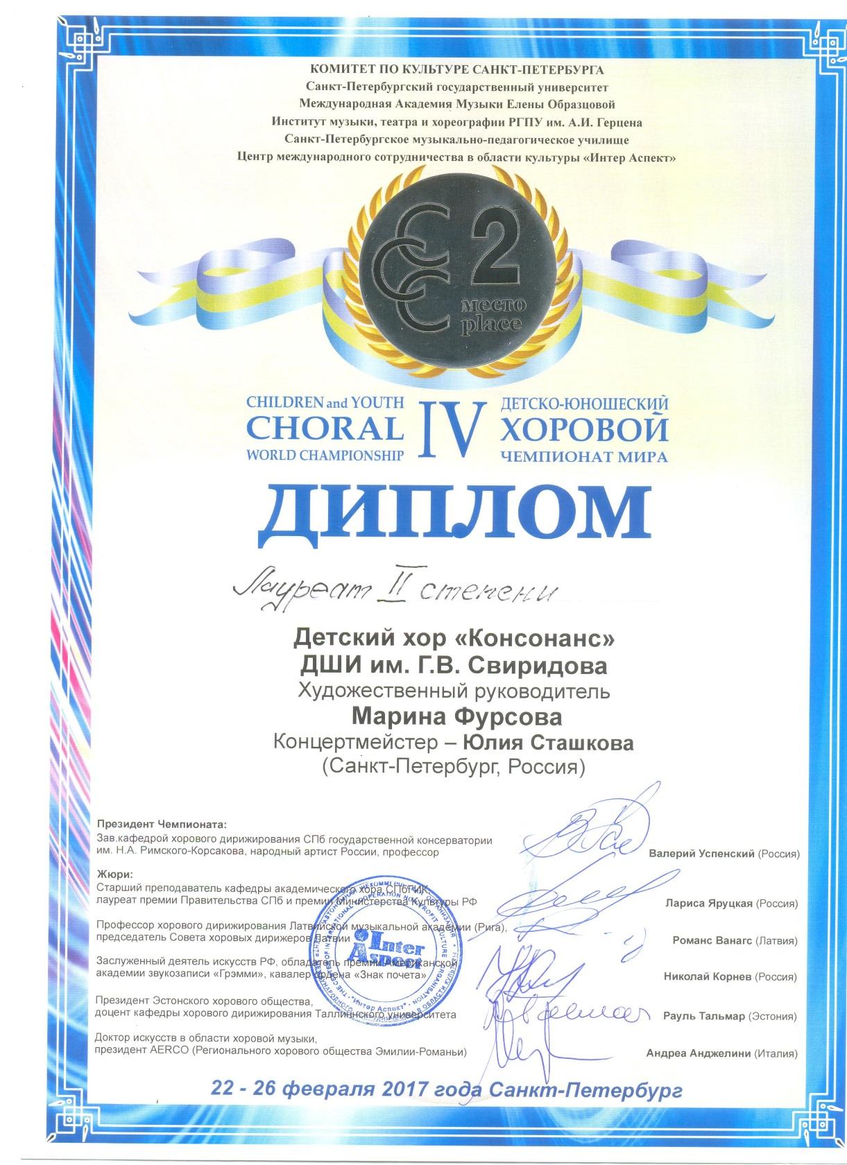 Диплом получили поздравления фото 956