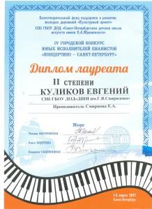 Куликов+Евгений