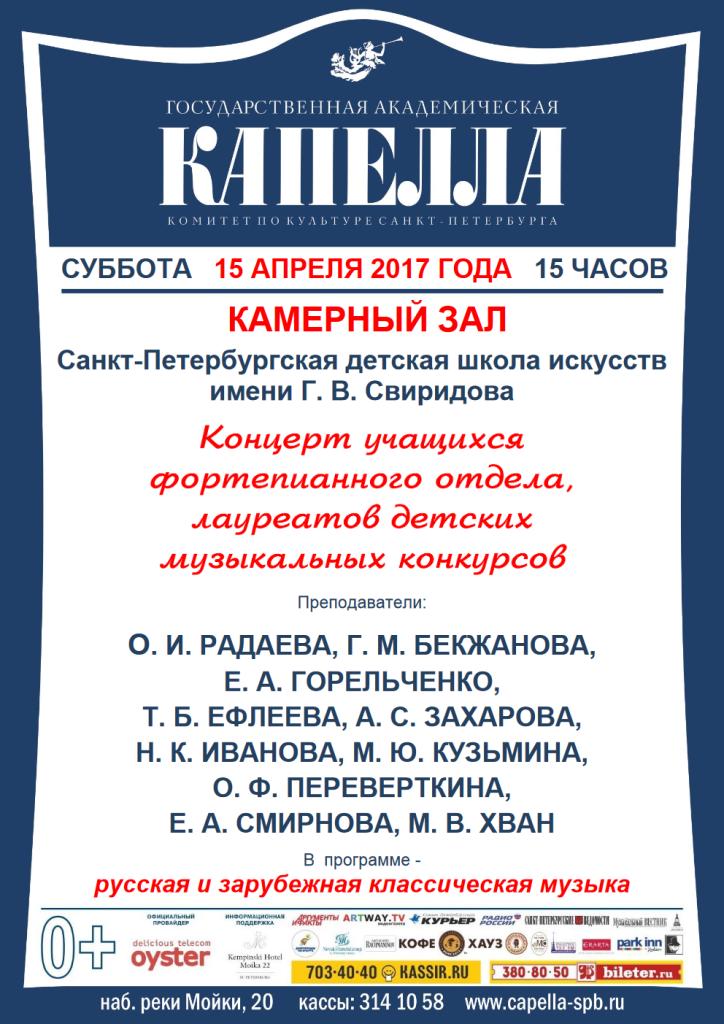 Афиша 15.04.17 ДШИ Свиридова